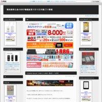 関西携帯乞食のMNP機種変更